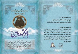 ویژه نامه بانو مجتهده امین(ره) منتشر شد