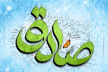 امام صادق (علیه السلام) چگونه زندگی می کردند؟