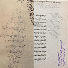 یادگاری آقا مصطفی خمینی  بر حاشیه کتاب استادش+ عکس