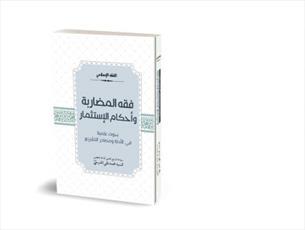 کتاب فقه مضاربه و احکام سرمایه گذاری منتشر شد
