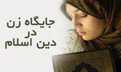 هدف غرب از آزادی زن بردگی جنسی است/ نگاه اسلام به زن  عزت بخش است