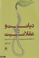 نشست  «دیانت و عقلانیت» در اصفهان برگزار می شود
