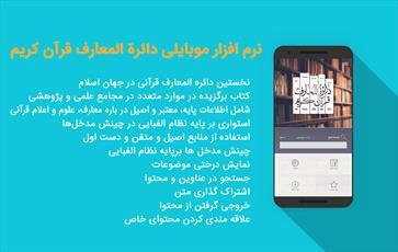 نرم افزار موبایلی دائره المعارف قرآن کریم منتشر شد