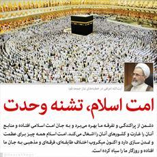 عکس نوشته: امت اسلام تشنه وحدت  