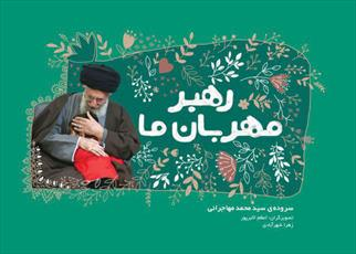 """کتاب """"رهبر مهربان ما"""" منتشر شد"""