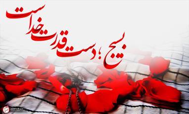 بسیج؛  دیده بان بیدار به بلندای تاریخ اسلام