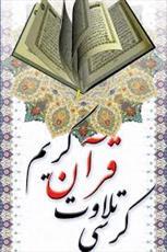 تلاوت قرآن و اقامه نماز موجب آمرزش گناهان است