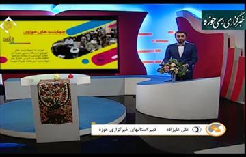 فیلم/ انعکاس چهارشنبه های حوزوی در شبکه قرآن