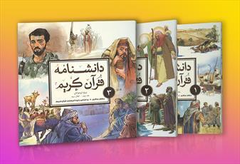 تعداد سه جلد از دانشنامه قرآن کریم ویژه نوجوانان منتشر شد
