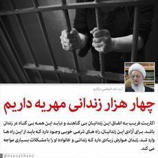 عکس نوشته: آیت الله العظمی مکارم: چهار هزار زندانی مهریه داریم
