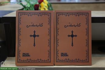 کتاب «کتاب مقدس و انتقاداتی به دین مسیحیت» رونمایی شد