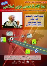 گردهمایی نقشه راه انقلاب اسلامی  در قم برگزار می شود