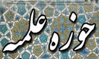 تسلیت نمایندگان طلاب جنوب فارس به مردم خنج