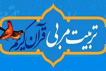 تعطیلی تنها مرکز آموزش تخصصی تربیت مربی و استاد قرآن  بجنورد