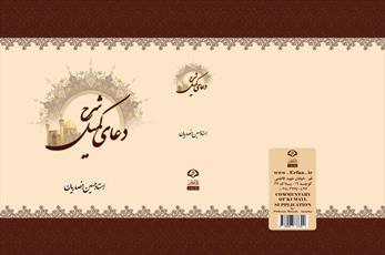 دعای جامعی که   چشمه جوشان علم و عرفان است