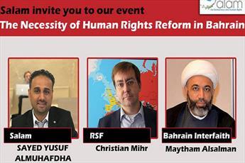 نشست حقوقی با موضوع اصلاحات  بحرین در برلین برگزار میشود