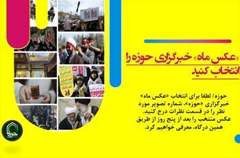 فیلم/ واکنش مجری شبکه قرآن به انتخاب عکس ماه خبرگزاری حوزه