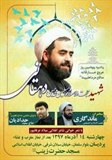 مراسم چهلم شهید حجت الاسلام دهقانی برگزار می شود