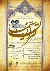 برگزاری دومین کارگاه «قرآن و سینما»  ویژه طلاب خواهر