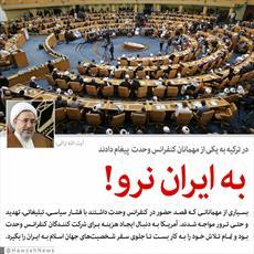 عکس نوشته/ به ایران نرو!