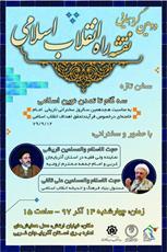 """نشست """"سه گام تا تمدن نوین اسلامی"""" در ارومیه برگزار می شود"""
