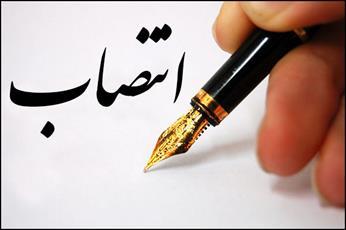 انتصاب در پژوهشگاه علوم و فرهنگ اسلامی