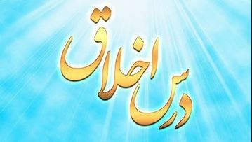 «حسادت» ويرانگر است