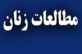 نهمین شماره مجله «مطالعات اسلامی زنان و خانواده» منتشر شد