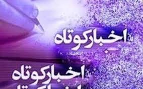 اخبار کوتاه مدارس علمیه استان فارس