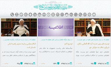 رونمایی از سایت جامع المسائل