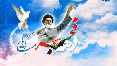 اجرای بیش از ۲ هزار و ۵۰۰ برنامه ایام الله دهه فجر در لرستان