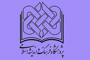 دوره فقه تخصصی نظام ساز در موسسه آموزش عالی امام رضا(ع) برگزار می شود