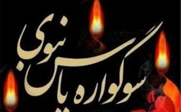 سوگواره یاس نبوی در ۳۵۰ بقعه استان اصفهان برگزار می شود