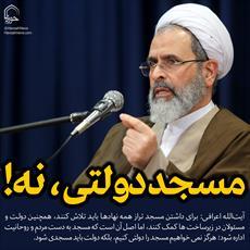 عکس نوشته/ مسجد دولتی، نه!