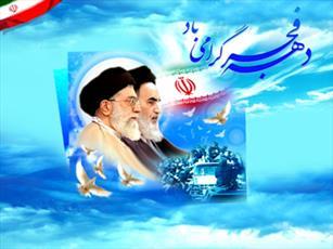 روحانیون در دهه فجر آرمان های انقلاب را برای جامعه تبیین کنند