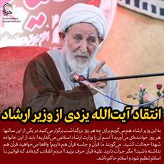 عکس نوشته/ انتقاد آیت الله یزدی از وزیر ارشاد
