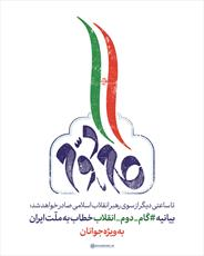 عکس نوشته/ بیانیه گام دوم انقلاب