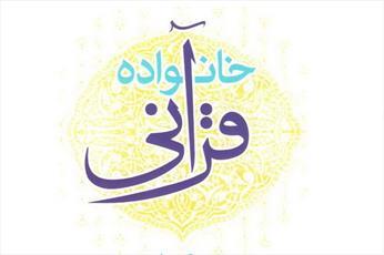 «کارکرد شناسی فرهنگی و تمدنی خانواده انگاری جامعه از دیدگاه قرآن» بررسی شد