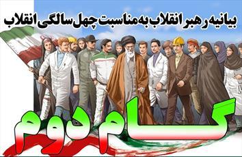 بیانیه گام دوم «هل من ناصر» ولی زمان است/ امام جامعه را تنها نگذارید