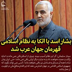عکس نوشته/ سردار سلیمانی: بشار اسد با اتکا به نظام اسلامی قهرمان جهان عرب شد