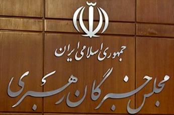مجلس خبرگان رهبری، اغتشاشات اخیر را محکوم کرد