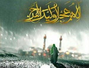 یادداشت رسیده | سدّ معبرِ ظهورِ حضرت را بشکنیم!