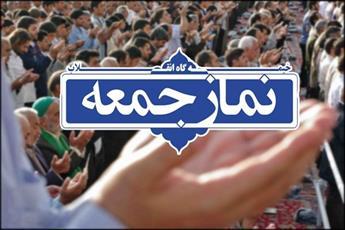 صوت/ «باز هم جمعه آمده از راه»