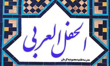 سومین جشن عربی در مدرسه محمودیه کرمان برگزار شد