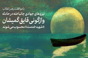 روحانی شهید محمد تقی واعظی از عناصر انقلابی اثر گذار شهر میانه بود