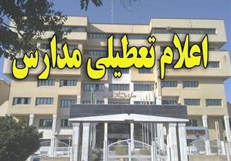 تعطیلی مدارس علمیه شیراز تا ۱۷ اسفند