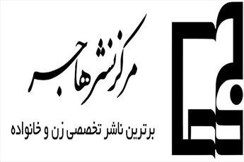 اسامی برگزیدگان طرح اهدای کتاب رایگان نشر هاجر اعلام شد