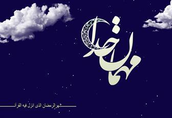 حدیث روز | ارزش ماه مبارک رمضان