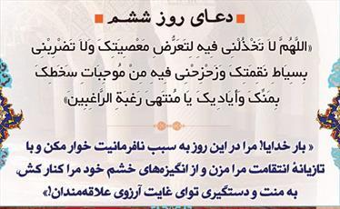 صوت | دعای روز ششم ماه مبارک رمضان