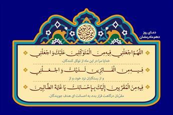 صوت | دعای روز دهم ماه مبارک رمضان
